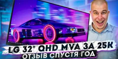 МОЙ LG 32GK650F — ОТЗЫВ СПУСТЯ ГОД. Игровой Монитор 32″ QHD 144Hz MVA